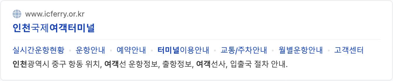 인천국제여객터미널 상위노출