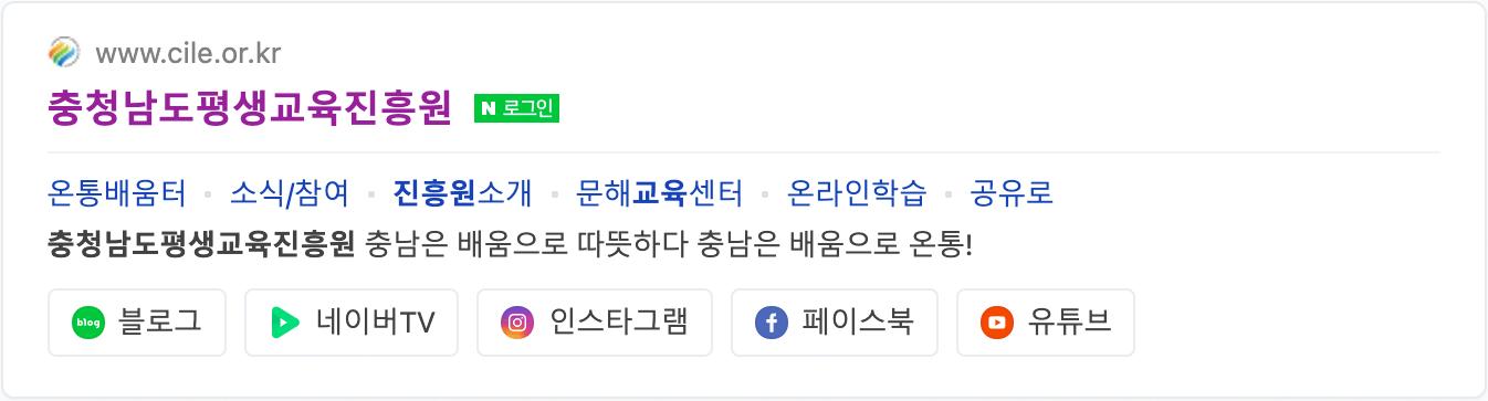 충청남도평생교육진흥원 상위노출